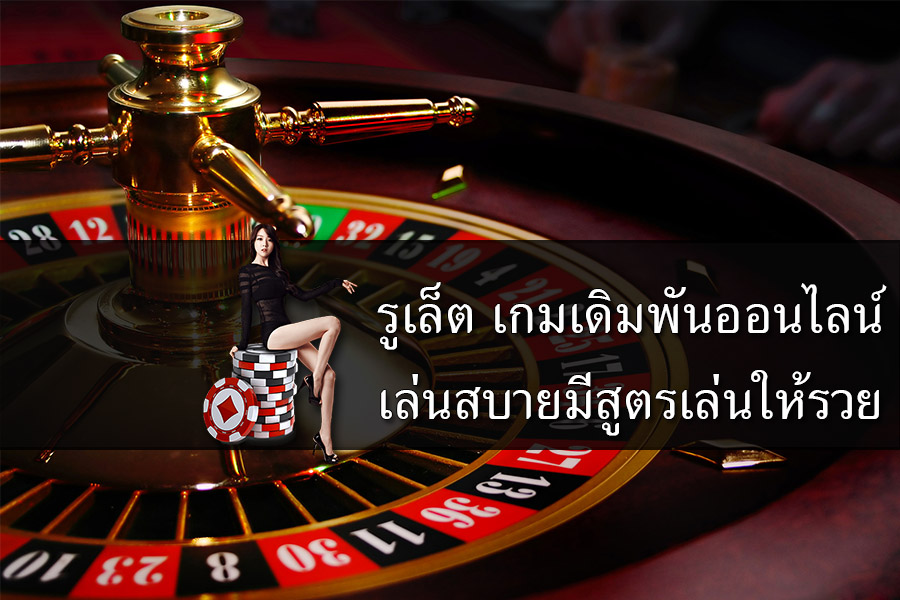 roulette-online-sbo
